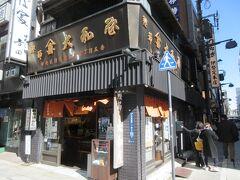 1867年創業、鰹節専門店・大和屋。 日本橋三越の向かい、むろまち小路の角に建つ黒い木造二階建ての建物です。売り場は狭く、ごはんにかける鰹節、そばつゆ用厚削り節など使い方が商品名になっている袋詰めの削り節を販売しています。ビルが建ち並ぶ中央通りにある日本家屋の建物に歴史と風情を感じました。