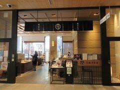 コレド室町3の1階、京都に本社を持つ1803年創業の和菓子店・鶴屋吉信。 看板商品の大納言のつぶ餡で作られた京観世は、京都を訪れた際いつも購入してきました。コレド店のカフェでは、ぜんざいやあんみつ、抹茶パフェ、葛切り、抹茶、生菓子などをいただくことができます。落ち着く店内で散策に疲れた身体を休めるのにおすすめの店です。