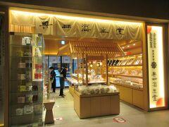 1871年創業の昆布専門店・奥井海生堂。 店内には北海道産の昆布やだしパック、佃煮などが並んでいます。本社が福井県にあり永平寺御用達の店ということで、福井の物産・団助のごま豆腐や地酒・黒龍なども販売していました。