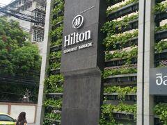 2015年バンコク・アユタヤ旅行に行った際のヒルトン スクンビット バンコクです。 https://4travel.jp/travelogue/11005545