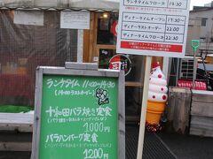 十和田市と言えば・・・・の「バラ焼き」のお店、「司バラ焼き大衆食堂」。 美術館から歩いて5分ぐらいのところに立地。