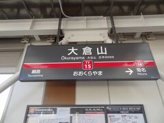 10:16 先月の月例登山で右腕を負傷! しかし、歩けるので、今月も月例登山やります。  それでは、東急東横線.大倉山駅からスタートです。