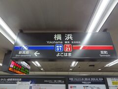大倉山から14分。 横浜に到着。