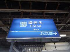 11:13 横浜から35分。 海老名に着きました。
