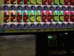 大人の休日倶楽部パスは6回まで座席指定できるけれど、 東京駅からの往路と復路しか予約せずに、後は空いている席に座らせてもらう方法で。 座席が埋まっている心配は無いので、今回はこのgoshow作戦。  15分程で新青森に到着。  お目当ての自販機はすぐに見つかったけれど・・・・。 残念~~。 今思えば、「キオウ」って食べたことがないから、買って飲めば良かった。  青森までは在来線で1駅。 そして、約3年ぶりの青森。