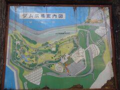 三保ダムには、ダム広場公園が整備されています。 それでは、ダム下へ行ってみましょう。