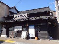 こちらは和風建築の建物。 ポッポ駅前屋と言う食堂でした。  ▼ポッポ駅前屋 http://www.poppo-ekimaeya.com/about.php