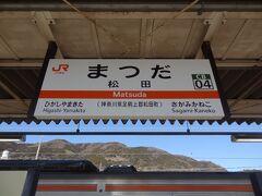 4:08 山北から8分。 松田に到着。