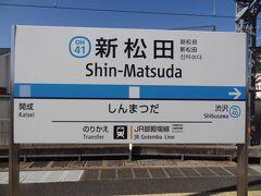 JR御殿場線.松田駅と、小田急線.新松田駅は向かいあっています。