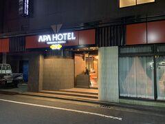 今回は、諸般の事情により、静岡駅近くのアパホテルに宿泊いたしました。長い一日がようやく終わります。今日は本当に長かったです。  本日はこれで終了です。明日は、静岡の定期観光バスに乗車するのですが、その前にホテルの近くを早朝徘徊したいと思います。