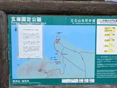 「芥屋の大門」に向かいます。  その途中、前日の夕食にも出た糸島のチーズ工房、TAKに寄り道、カチョカバロとモッツァレラを購入。  写真は駐車場にある地図。