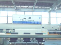 広島に着きました。ここから先新幹線で行ったことがない。 ↓広島旅行記 https://4travel.jp/travelogue/11635443
