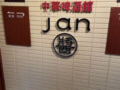 9階の中華レストラン