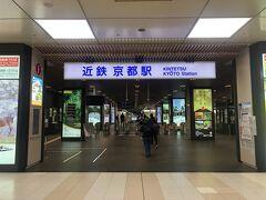 地元駅を始発列車で発ち、新横浜駅6時発のひかり号へ乗り継ぎ、京都駅には7時59分着。近鉄京都線京都駅は、新幹線改札を出たら目の前だ。