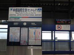 8:10にセントレアに到着。  セントレアと言えば、名古屋市内からすぐといったイメージでしたが、意外に距離があると感じました。