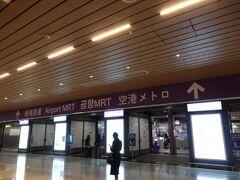 約2年ぶりの台湾。  飛行機を降り立った瞬間から、台湾の懐かしい匂いに感激してしまいました。  入国審査は思いのほか好いていて、あっという間でした。  今回で6回目の台湾に入国です!