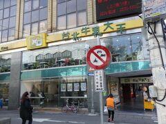 今回も牛乳大王に寄ってみました。  中山駅前の牛乳大王は、前回に続いて2回目です。  2階建ての店舗なので、外からも目を引きますね。