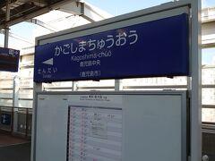 着いた。熊本からも近い。