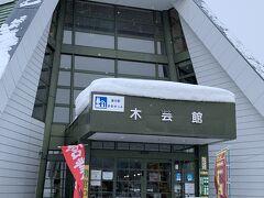 道の駅 まるせっぷ