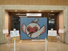 【1日目】 東京駅から新幹線で新潟駅へ。 新幹線は早割で25%引きで購入(50%引きは完売で買えず・・)。  新潟駅からタクシーで新潟港まで。 運転手さんが降りるときに「帰りに使ってください」と割引券をくれました!  フェリー乗り場では佐渡の象徴とも言えるトキのキャラクターがお出迎え。
