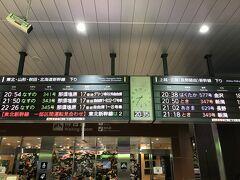 金曜日の夜、ついに心が限界を迎えて会社から直に大宮駅へとやってきました。これから「はくたか577号」に乗って上田へ向かいます。  やべっ、もう到着の放送鳴ってる。  東北新幹線は2021年2月13日にあった地震の影響により、那須塩原駅までの運転が続いています。