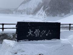 大雪ダムを経由し