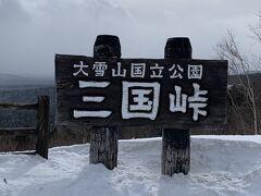 三国峠へ着いた頃には ましになってました