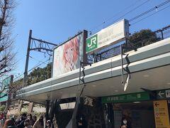 原宿駅11時。 ショップ開店時間に合わせ到着。  たくさんショップ巡るぞ!