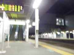 木津駅です。(多分大昔に乗った事あるような気もするけど、)長尾駅から木津駅の区間は乗った記憶がないので初乗車区間だったのかもしれないです。
