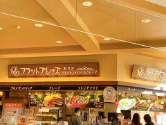 お昼ご飯どうしようか迷いまくったあげくフードコートのフラットブレッズで買うことにしました。 軽井沢のパン屋の名店「浅野屋」と共同開発したグルメサンドイッチのお店だそうです。