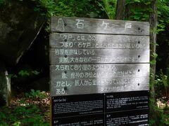とても存在感のある大きな四角い石がありました。 近くの説明板によると、この地方の方言で「ケ戸」は小屋を意味する為、 「石ケ戸」は岩屋を意味するようです。