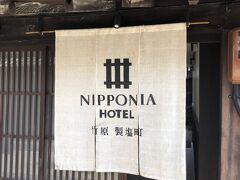 やっぱり竹原にもNIPPONIA HOTELがあった!  町に点在する歴史的建造物をリノベーションして、プロのホテルパーソンがサービスを提供する古民家ホテルで、兵庫県内にも篠山城、竹田城とか5か所くらいある!