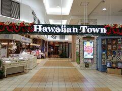 1Fにあるハワイアンタウンが気になっていました。 ハワイには行った事が無く、それ程興味も無かったのですが最近になって自分の中で急にハワイ熱が上がって来たのです。