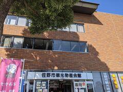厄除け大師の目の前には佐野市観光物産会館があります。