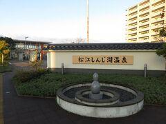 8:02 松江しんじ湖温泉駅