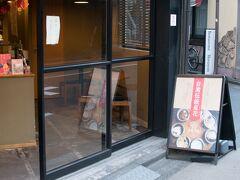 コレド室町テラスからまた自転車に乗り、1Kmちょっと北上。 本日最後の目的地に到着。神田須田町にある 「東京豆花工房」。 駅でいうと、お茶の水、秋葉原、神田、小川町、岩本町の中間位かな。