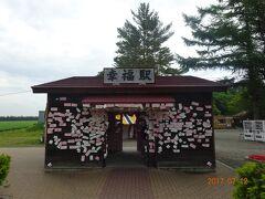 幸福駅(幸福鉄道公園)
