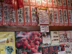 台湾の食堂そのまま。 店員のお兄さんも料理を作っているおじさんも台湾の方みたい。中国語でした。
