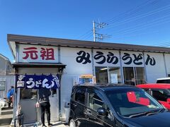 昼食です。 山梨といえば「ほうとう」ですが、せっかく河口湖・富士吉田近辺に来ているので、是非とも「吉田うどん」を食べたいとやって来ました。 一番人気といわれる「みうらうどん」。駐車場はほぼ満車。
