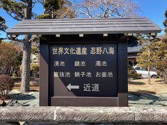 続いてやって来たのは「忍野八海」。 天然記念物かつ世界遺産富士山の構成資産の一部として認定されています。 家内は二度目、私は初の来場です。