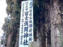 次に来たのは「北口本宮冨士浅間神社」(きたぐちほんぐうふじせんげんじんじゃ)。