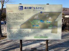 道の駅「なるさわ」です。 家内の亡くなったお父さんがこちらの山梨県鳴沢村の出身でした。こちらや富士河口湖町や富士吉田市には今でも親戚がいるようです。