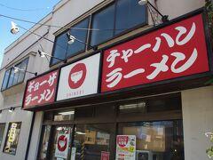新世本店 川崎の町中華、おいしかった。