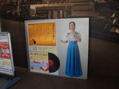 京急大師線港町駅の美空ひばりさん 「港町十三番地」は川崎港が舞台だったそうです。