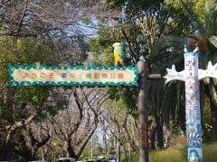 夢見ヶ崎動物公園 標高約30mの加瀬山に有ります。