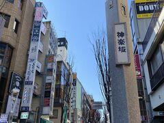 神楽坂で食事をします。