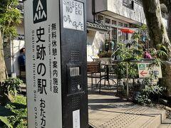 史跡 の駅おたカフェ