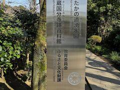 有料ゾーンは武蔵国分寺跡資料館