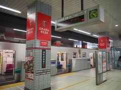横浜を出発し、新橋と溜池山王で乗り継ぎ、埼玉スタジアム2002の最寄り駅・浦和美園に到着。駅構内は当然レッズ仕様。