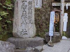 あらま、銭洗弁財天、宇賀福神社とありますね。